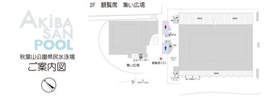 秋葉山プール案内図-1