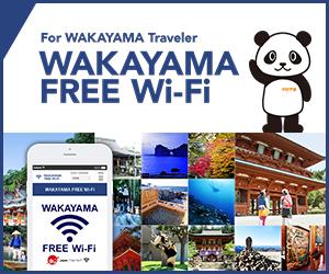 WAKAYAMA FREE Wi-Fi